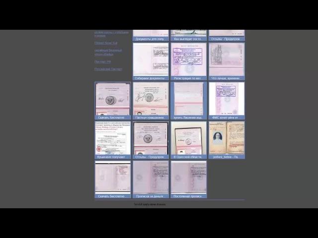 У вас поддельный паспорт РФ Правовой ликбез