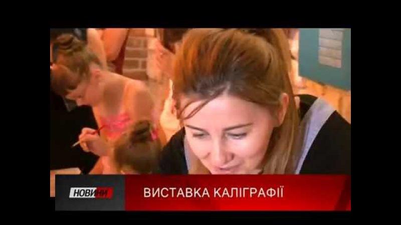 Іванофранківцям показали давні стилі українського каліграфічного письма. ВІДЕО