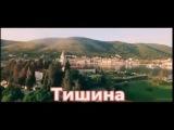 Эльбрус Джанмирзоев -ТИШИНА мой ДРУГ ТИШИНА мой ВРАГ (new video klip) Elbrus - TISHINA