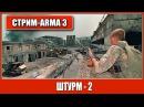 ARMA 3 - Чечня. Грозный. Штурм 2. читай описание