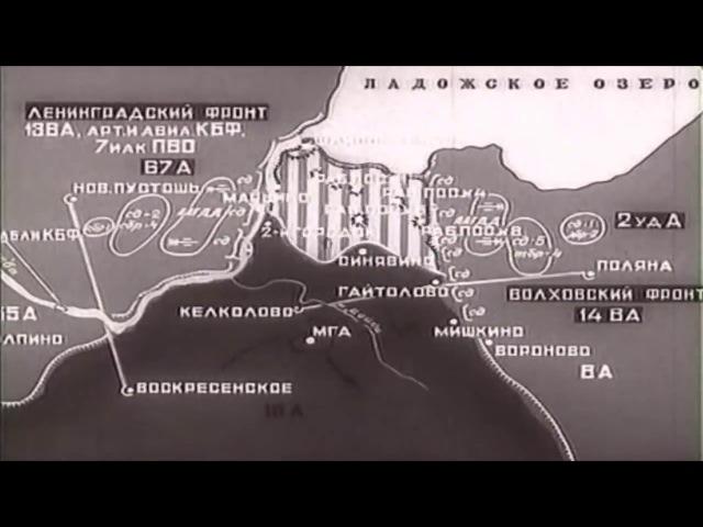 18 января 1943 Прорыв блокады Ленинграда. Операция