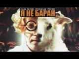 САША ТИЛЭКС (УСПЕШНАЯ ГРУППА) - Я НЕ БАРАН