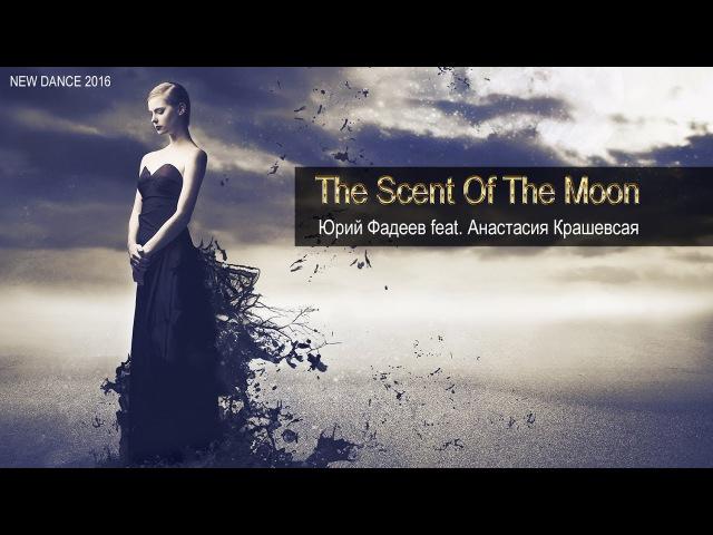 Martin Verdi feat А Крашевская The Scent Of The Moon 0
