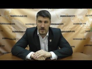 Империя Добра: `Земля героев`. Степан Зотов 06.12.16