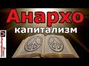 Настольная книга Анархо капиталиста либертарианца Лучшее видео об анархии меняет сознание навсегда