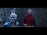 Стартрек: Бесконечность (Star Trek Beyond) - Неудачные дубли