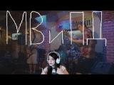 МВиПД  Ламповая Няша (Enjoykin cover live At Schwein)