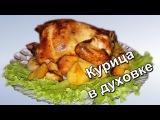 Запеченная курица с яблоками и черносливом. (Chicken with apples and prunes.)