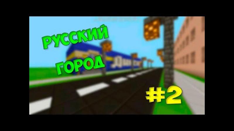 2 | Русский город в Minercaft PE 0.17.1 - Гипермаркет