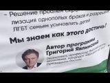 Программа Григория Явлинского и партии Яблоко (С-ПБ)