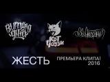 Виталя Джа, кот чаузи, ОсобоАккуратный - Жесть НОВЫЙ КЛИП 2016