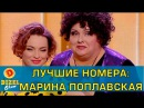 Лучшие приколы с Мариной Поплавской Дизель шоу Украина