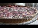 Цветаевский сливовый пирог