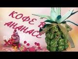 Кофе в ананасе. Букет из конфет Coffee in pineapple. Bouquet of sweets