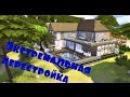 ✩ Экстремальная перестройка в Sims 4 ✩ 6 серия ✩ Перестраиваем дом ✩ Строительство дома ✩ Симс 4 ✩
