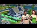 ✩ Экстремальная перестройка для семьи семья Панкейк ✩ 4 серия ✩ Строительство дома ✩ Симс 4 ✩