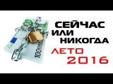 СЕЙЧАС ИЛИ НИКОГДА - ЛЕТО 2016