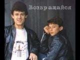 Ласковый Май альбом № 13 (Возвращайся) 1990 год