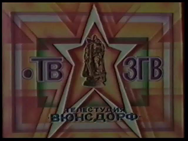 Вюнсдорф Германия СГВГ День Победы 1991 год