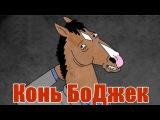 Конь БоДжек: кто озвучивал мультсериал