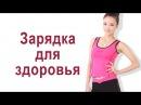 Дыхательная и суставная зарядка,  - Ольга Бутакова. Академия здоровья