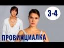 Стас Бондаренко в мелодраме-детективе «Провинциалка» 3,4 серия (русские мелодрамы)