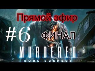 Прохождение Murdered: Soul Suspect #6 ФИНАЛ [Прямой эфир, ведущий: А. Слуцкий]
