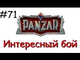 Panzar s1e71 Интерестный бой