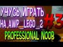 CS:GO - AWP_LEGO_2 (Proffesional NOOB 3)
