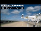 DJI Phantom 3. Первый независимый обзор .