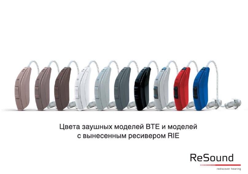 ReSound Verso™ - Линейка моделей слуховых аппаратов, представленная самым широким ассортиментом: