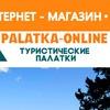 Интернет-магазин palatka-online