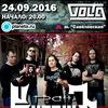 24.09.2016 - ГРАН-КУРАЖЪ - Volta (Москва)