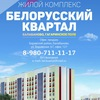 """Жилой комплекс """"Белорусский квартал"""""""