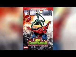 Настоящий Человек-паук (1967