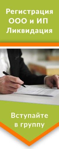 регистрация ооо в калининграде стоимость