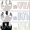 Силиконовые шнурки ClamPic classic Лысьва, Чусов