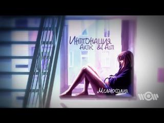 Премьера. Интонация feat. Artik & Asti - Меланхолия (Lyric Video)