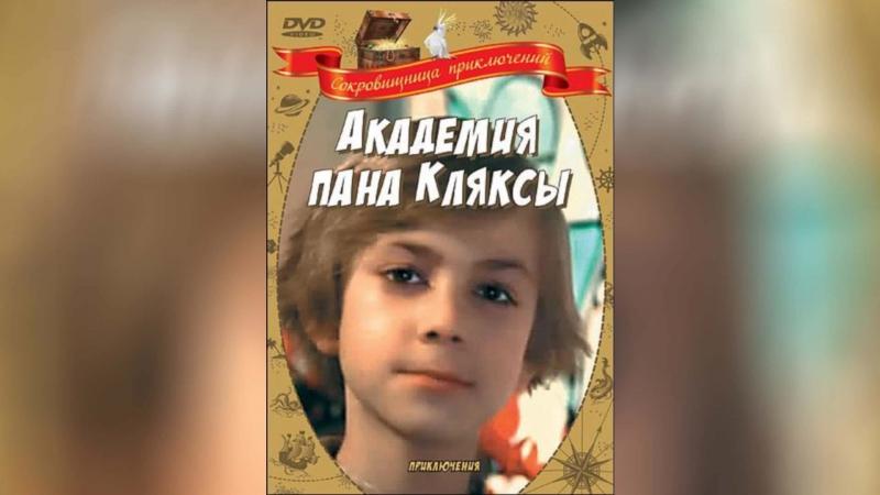 Академия пана Кляксы (1983) | Akademia pana Kleksa