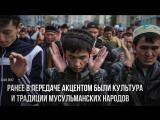 ТВ программа Мусульмане - перезагрузка