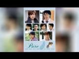 Серии Такуми-кун Непорочный (2010) | Takumi-kun Series: Pure