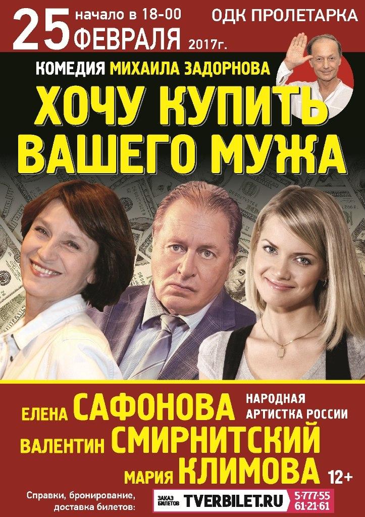 Выиграй 2 билета на комедию Михаила Задорнова!