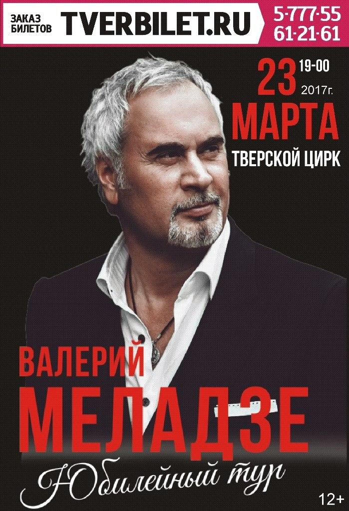 Юбилейный тур Валерия Меладзе !Участвуйте!