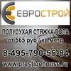 Стяжка пола, оборудование для стяжки - ЕВРОСТРОЙ