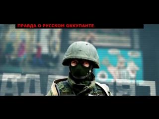 Я русский оккупант без цензуры