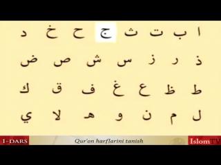 dars -Men ham Quron oqiyman- - YouTube