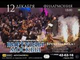 Легендарный камерный оркестр