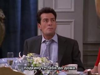Спин Сити/Кручёный город/Spin city/6 сезон 21 серия/Русские субтитры/Чарли Шин/2001 год.