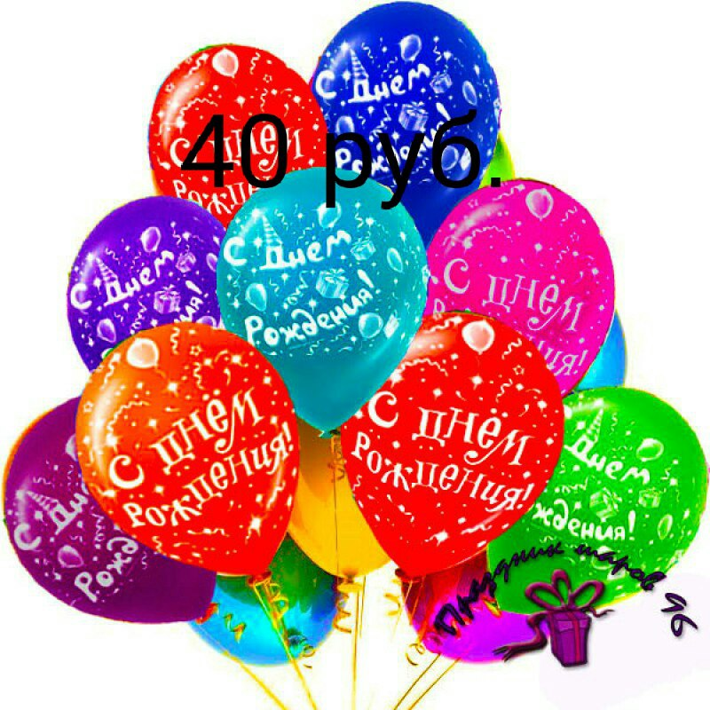 Поздравления дням, поздравительные открытки шары