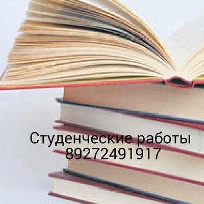 Дипломы Курсовые Отчет по практике Диссертации ВКонтакте